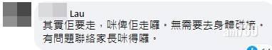 網上熱話|中學生疑拒留堂  Miss擋門遭推落地