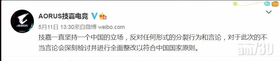 堅持MIT 嘲「中國製造」差 GIGABYTE遭抵制急道歉