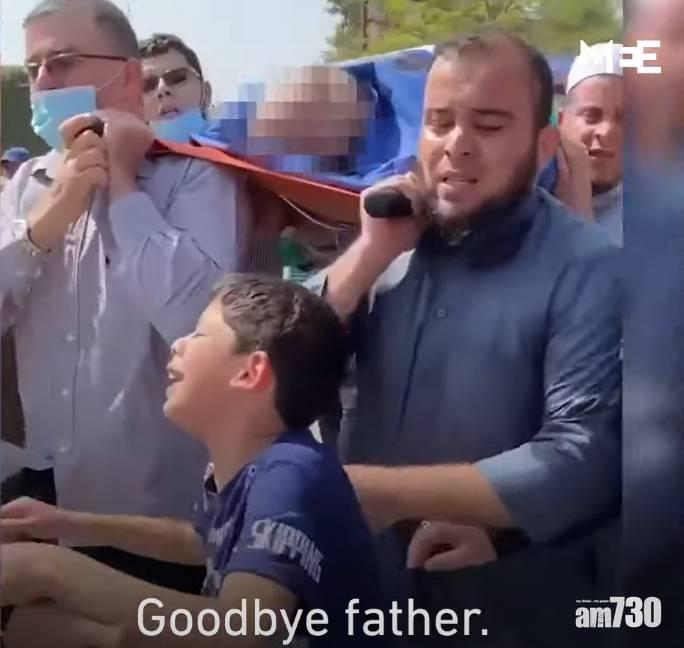 以巴衝突|父親死於以軍空襲 巴童嚎哭︰再見爸爸,但願死的是我 (有片)