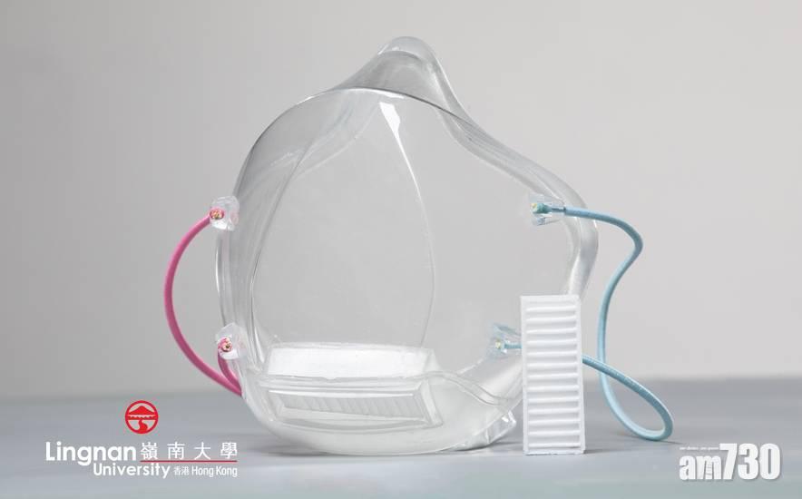 新冠肺炎 嶺大研可重用全透明過濾口罩 助聽障人士日常交流