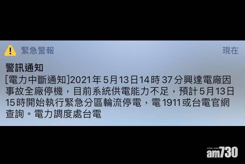 台灣大停電  實施分區輪流停電