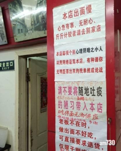 網上熱話 麵店貼滿提示顧客標語 支持反對網民兩極
