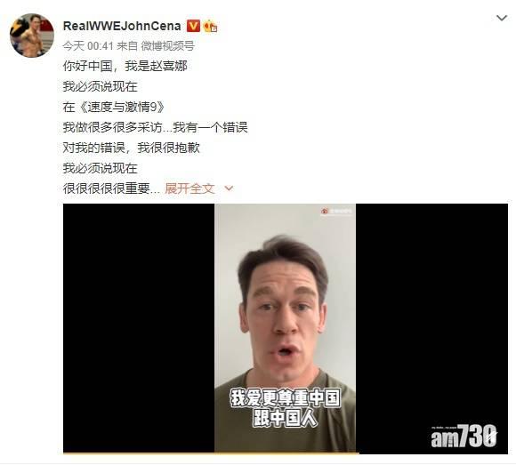 F9狂野時速 演員莊先拿捲入台灣風波微博致歉