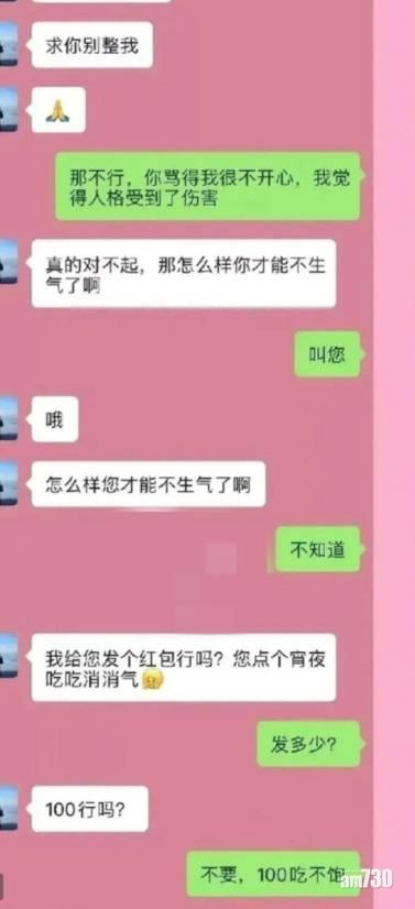 網上熱話|微信撩女仔問看腹肌否即被起底  網民︰自作自受