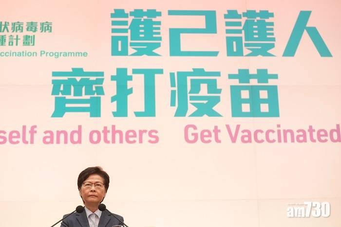 新冠疫苗|消息:林鄭下午交代公務員享針假安排