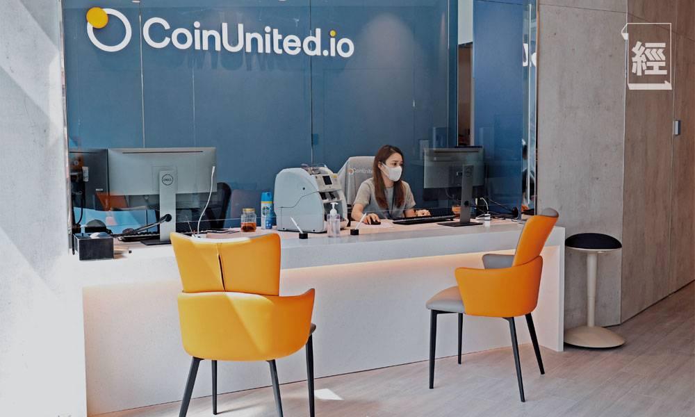 CoinUnited.io由現實世界開始 推動虛擬資產普及化