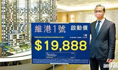 平同區新盤最多13% 啟德維港1號折實656萬入場