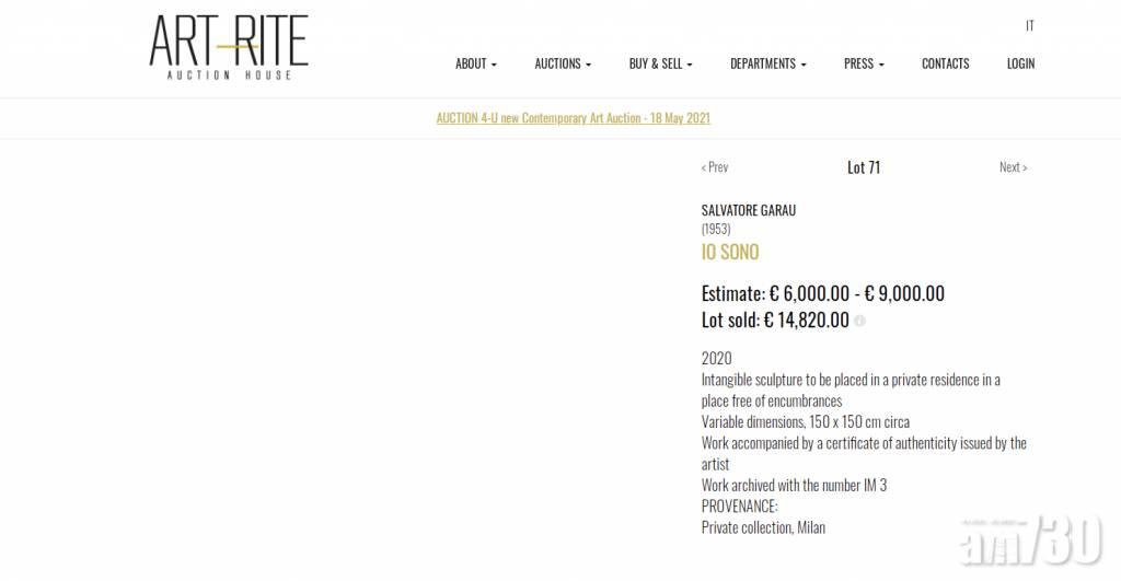 國王的新衣|隱形雕塑賣1.8萬美元 藝術家:可激發觀看者想象力