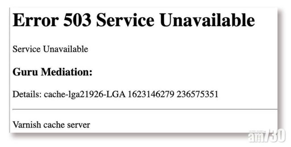 全球死機 CDN供應商Fastly累事 Paypal CNN等主要網站故障