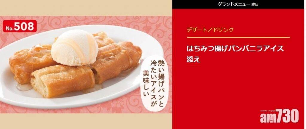 敢唔敢食 日本中華甜點:雪糕油炸鬼加蜜糖