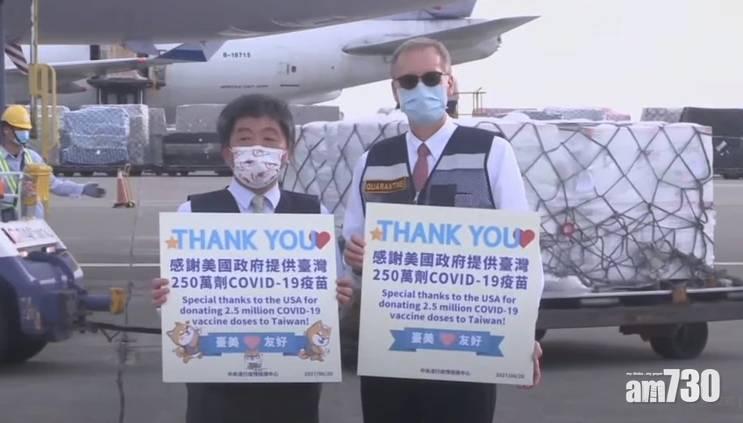 新冠疫苗|美國加碼捐贈 250萬劑莫德納疫苗抵達台灣