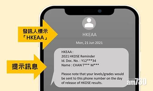 DSE|考評局今起向考生發SMS綵排放榜