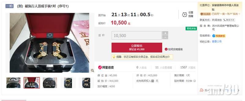 遊戲王「青眼白龍」紀念卡牌拍賣叫價破億 法院急煞停