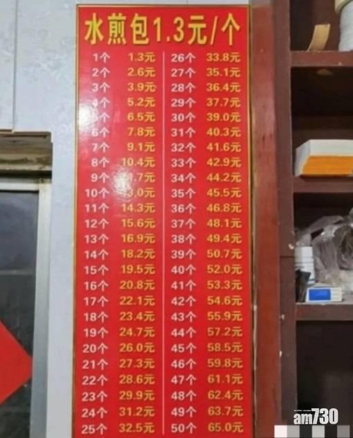 網上熱話 店家詳列購1至50個包價多買但無折扣    網民︰買第51個開始有優惠?