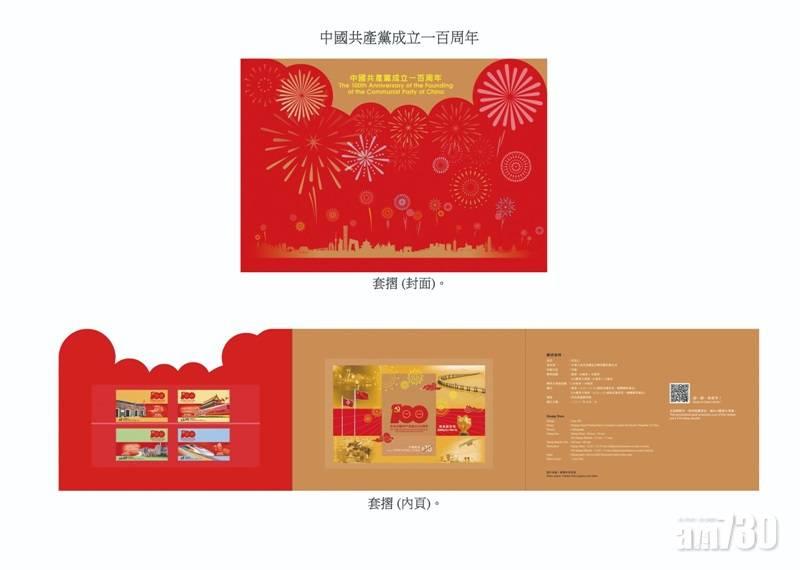 中共創黨百年 香港郵政發行紀念郵票