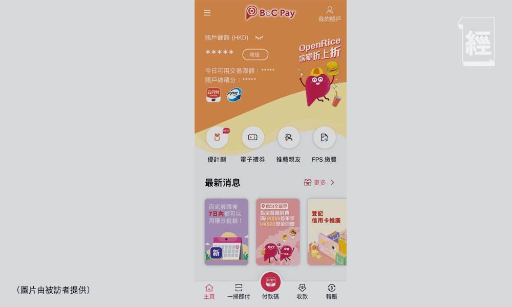 電子收付款服務 助中銀香港激活品牌