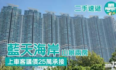 二手速遞|上車客議價25萬購東涌藍天海岸山景兩房