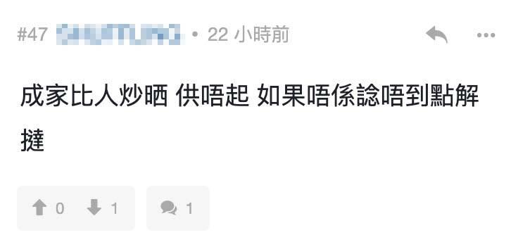 啟翔苑有政府擔保按揭都撻訂 網民競猜原因:可能風水唔好