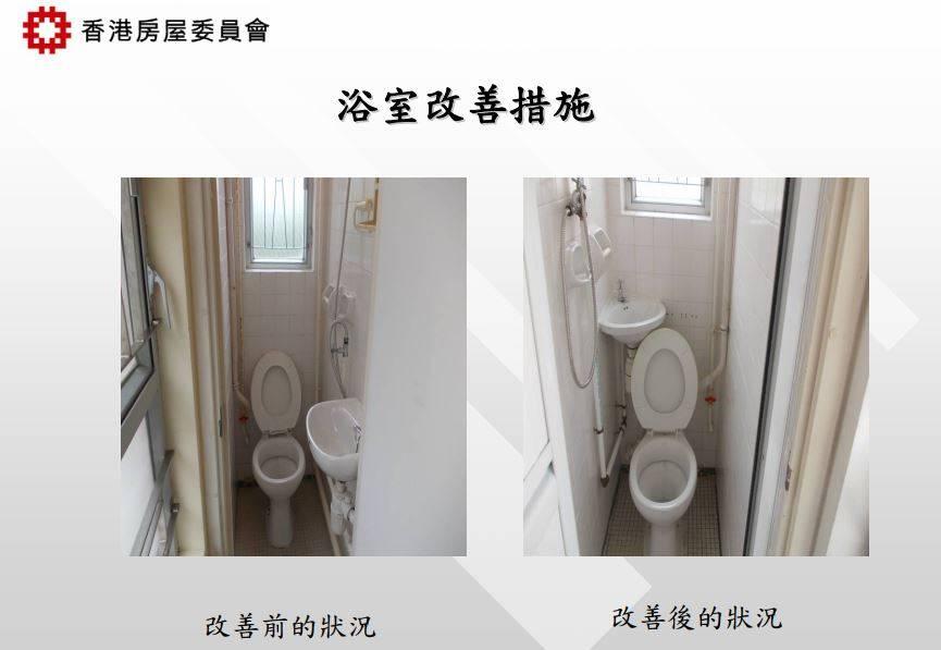 寶田邨廁所面積不足一平方米,經常被居民批評設計「不人道」,有見及此,當局已進行改善工程。(圖片來源:房委會)