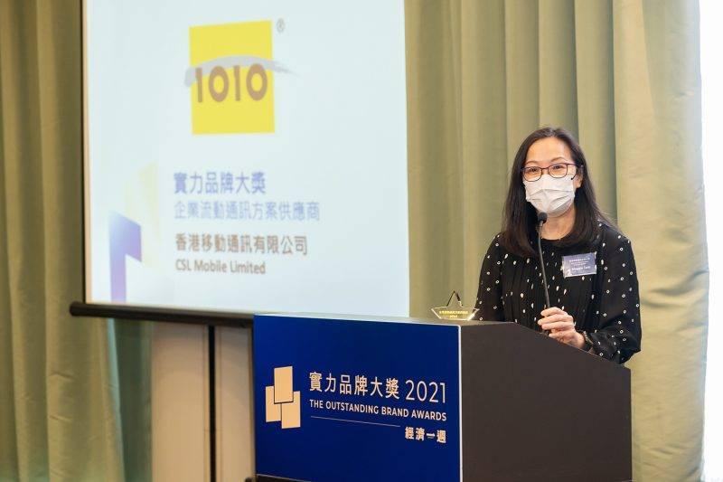 非凡品牌大奬2021 企業流動通訊方案供應商 1O1O