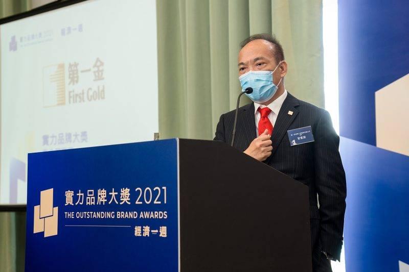 實力品牌大獎2021|貴金屬買賣|第一亞洲商人金銀業有限公司