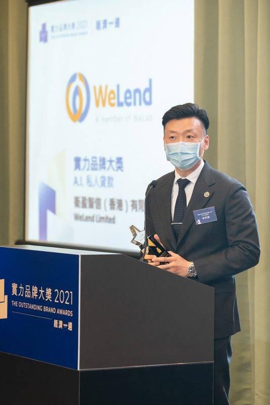 實力品牌大獎2021 A.I. 私人貸款 WeLend