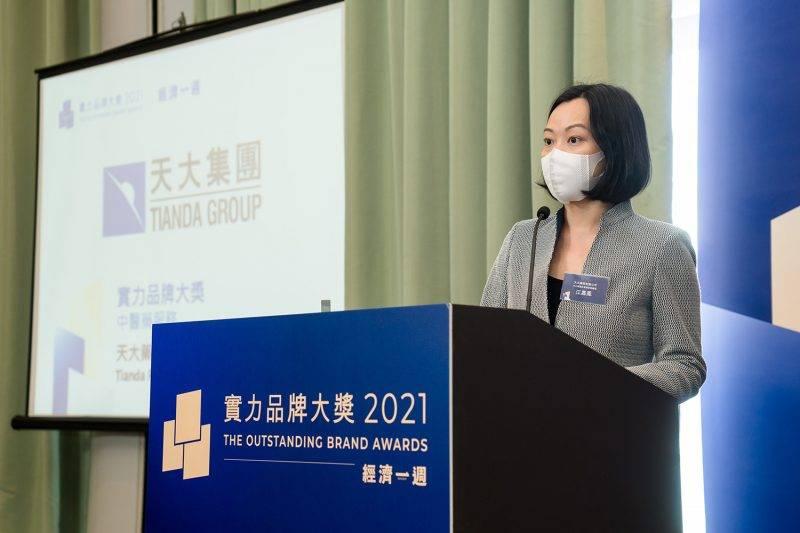 實力品牌大獎2021|中醫藥服務|天大藥業有限公司