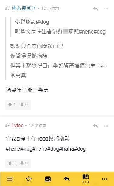 網民認為,上述事件反映香港樓市已出現極端病態。(圖片來源:連登討論區)