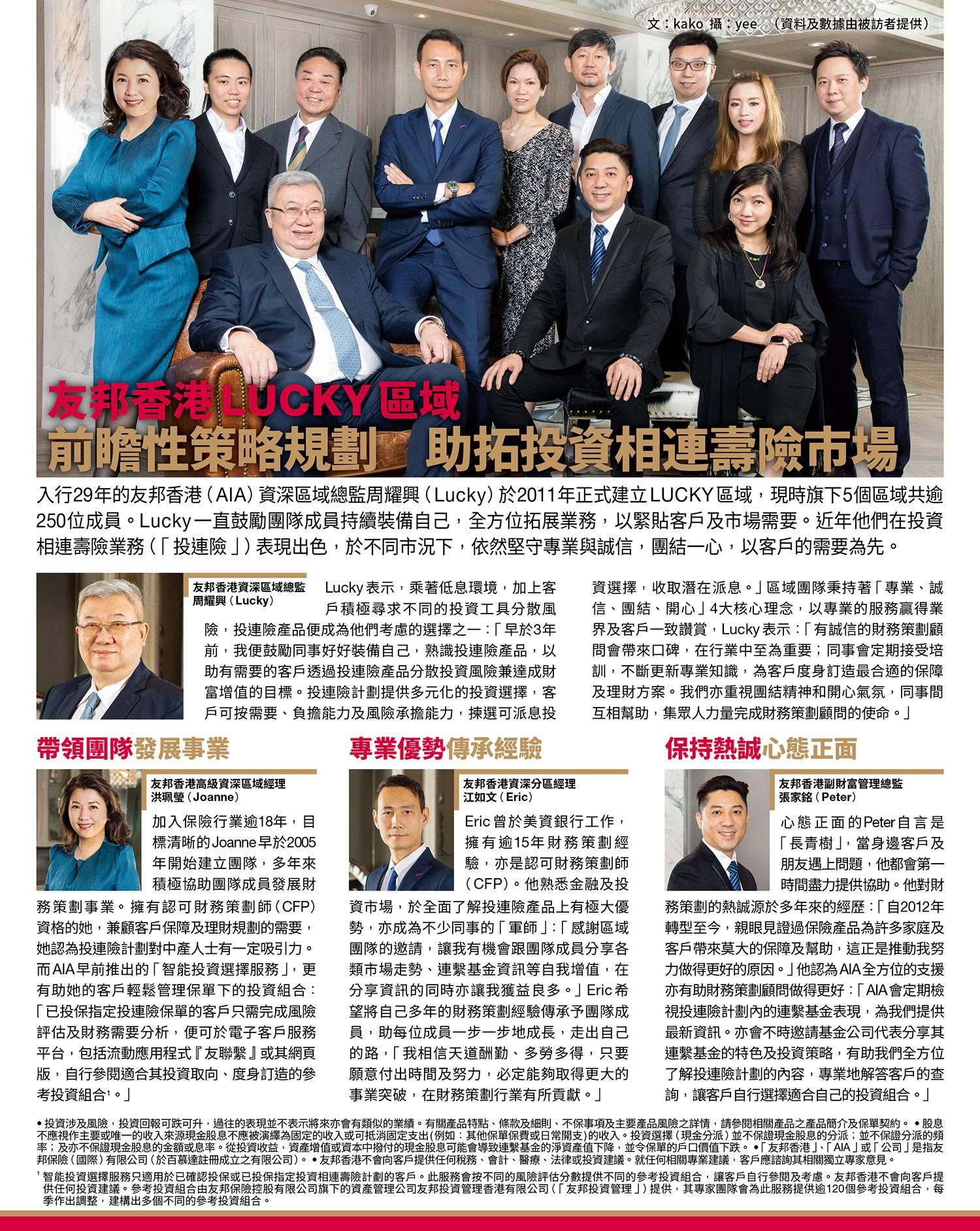 友邦香港LUCKY區域 前瞻性策略規劃 助拓投資相連壽險市場