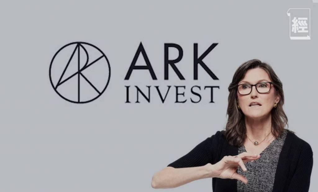 【ARKB】「契媽」東山再起 出手力撐Bitcoin ARK申請成立比特幣ETF
