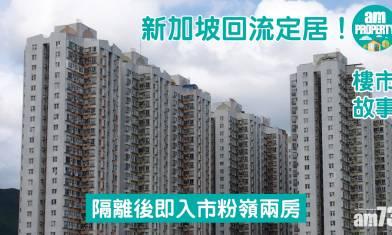 樓市故事|新加坡回流定居 隔離後即入市粉嶺兩房