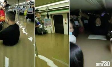 河南暴雨|鄭州地鐵車廂水浸上頸 乘客險死