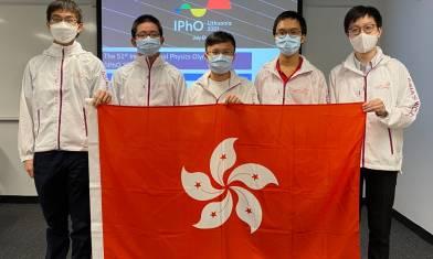 為港爭光|10學生國際物理數學比賽共奪4金5銀1銅佳績