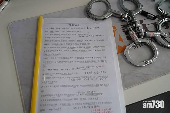 上海拘69名「情感挽回大師」 500多人受害失700萬元