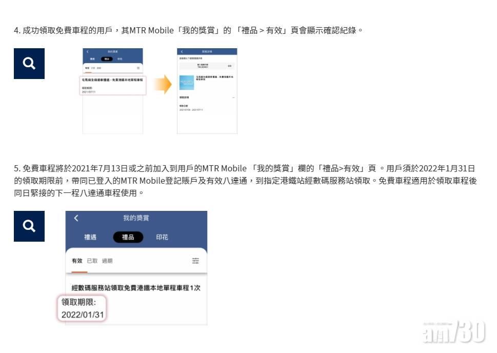 屯馬綫|港鐵送10萬張單程車票 教你點用MTR Mobile登記