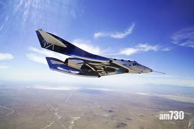 太空旅遊 本港今晚9時升空  布蘭森乘火箭飛船往太空邊緣