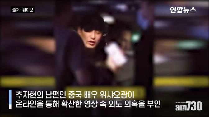 韓女星秋瓷炫 中國演員夫于曉光否認偷食