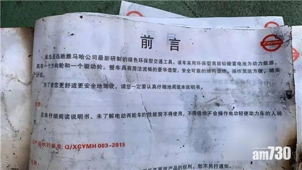 恐怖意外|杭州電動單車行駛中爆炸 父女逾90%燒傷命危