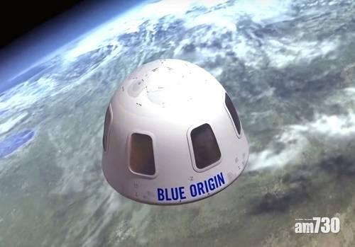 太空旅遊|慈父天價投得升空機會 荷蘭18歲青年隨貝索斯遊太空邊緣