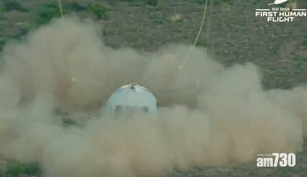 太空旅遊|全球首富貝索斯坐火箭到太空安全著陸