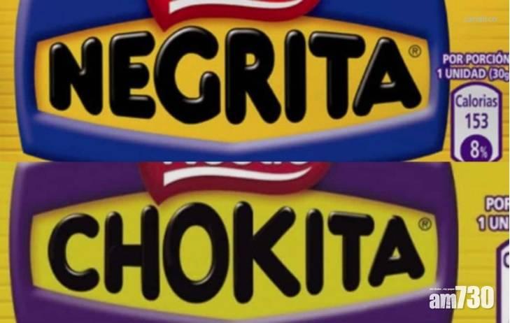 政治正確|朱古力餅叫Negrita涉歧視非裔  雀巢改名