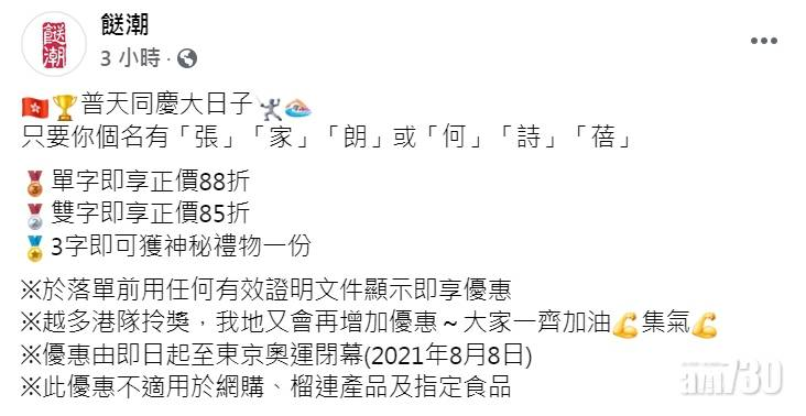東京奧運 何詩蓓摘銀牌商店齊推優惠 約會公司展示運動照即可享85折