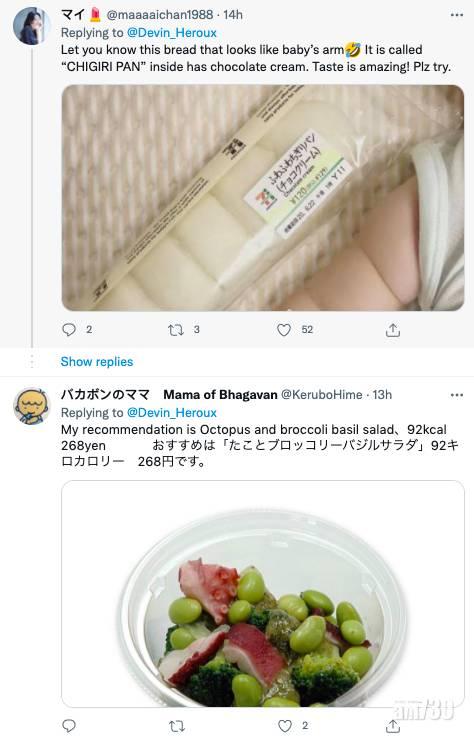 東京奧運 加國記者驚嘆日本7仔係美食天堂「呢樣嘢千祈唔好買!」
