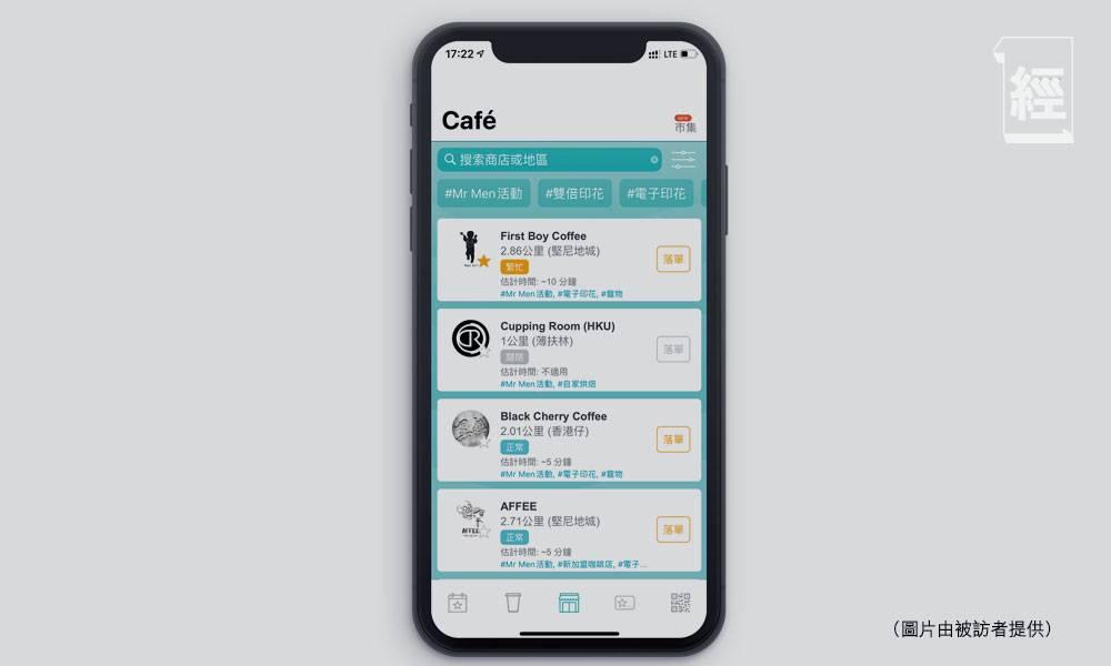eCup由落單付款開始 建立咖啡社群