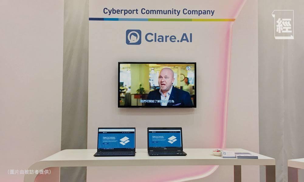 Clare.AI完成新一輪融資 WATI助中小企數碼轉型
