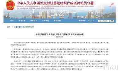 港區國安法|外交部駐港公署反對歐盟評論首案判決