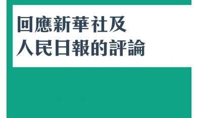 愛國者治港|教育局宣佈終止與教協工作關係