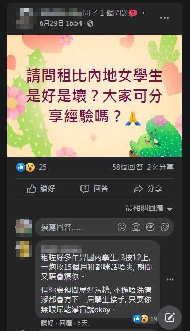 有業主在社交平台發文,請教網民出租單位予內地學生的好與壞,豈料得出網民「一面倒」負評。(圖片來源:Facebook「香港租霸黑名單群組」)