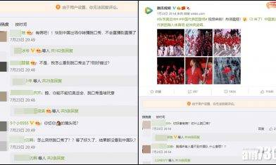東京奧運|騰訊直播切斷國家隊進場畫面 網民促道歉