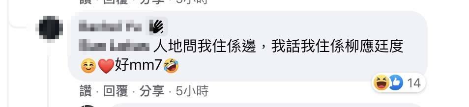 鏡粉老公群組:如果Mirror代言樓盤叫呢啲名 傾家蕩產都唔掂!老婆:咁要買幾個單位!
